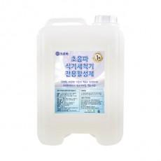 크로바 1종 초음파 식기세척기 활성화제 업소용 대용량 13L